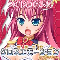 「クロスエモーション」2016年3月25日発売